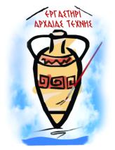 Εργαστήρι Αρχαίας Τέχνης